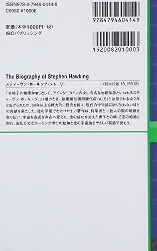 スティーヴン・ホーキング・ストーリーTheBiographyofStephenHawking(ラダーシリーズLevel5)