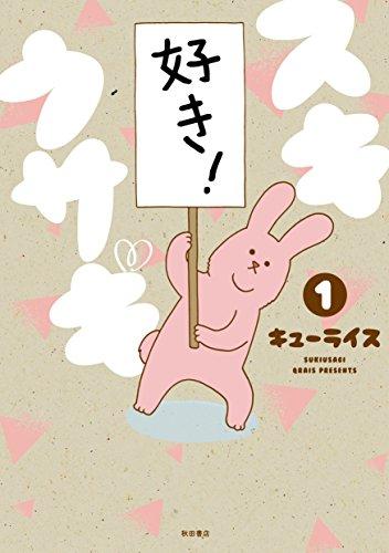 スキウサギ(1)(書籍扱いコミックス)