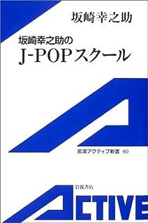 坂崎幸之助のJ‐POPスクール (岩波アクティブ新書)