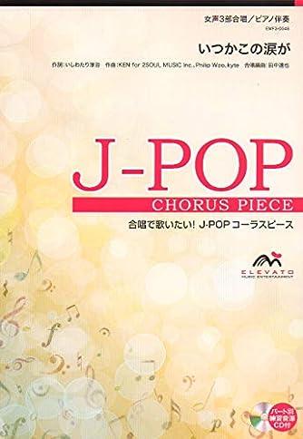EMF3-0048 合唱J-POP 女声3部合唱/ピアノ伴奏 いつかこの涙が (合唱で歌いたい!JーPOPコーラスピース)