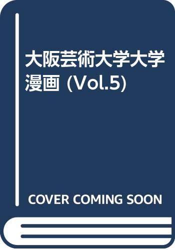 大阪芸術大学大学漫画 (Vol.5)