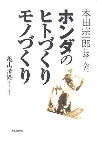 本田宗一郎に学んだホンダのヒトづくり・モノづくり