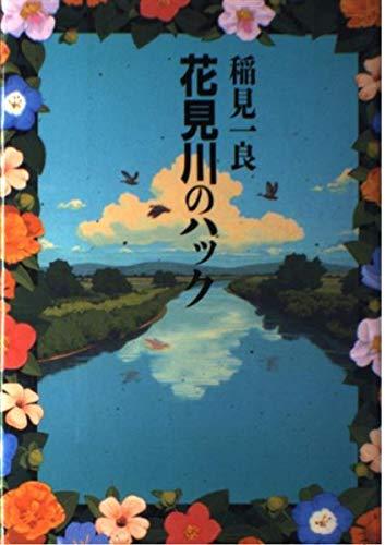 花見川のハック