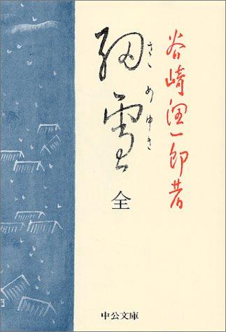 細雪 (中公文庫)