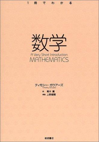 数学 (〈1冊でわかる〉シリーズ)