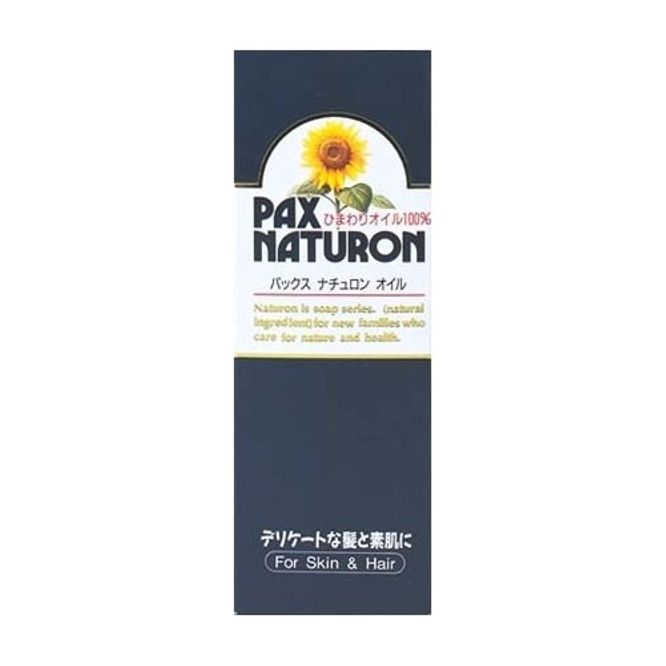 入浴群れアンソロジーパックスナチュロン オイル(ひまわりオイル100%) 60ml