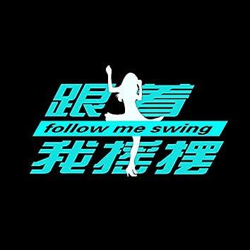 跟着我摇摆