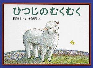 ひつじのむくむく (こどものともコレクション2009)の詳細を見る