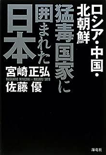猛毒国家に囲まれた日本―ロシア・中国・北朝鮮