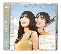 【外付け特典あり】君しか勝たん (初回仕様限定盤 TYPE-C)(CD+Blu-ray) (スペシャル抽選応募シリアルナンバー、生写真(22種より1種ランダム)封入)(ポストカード(Type B)付)