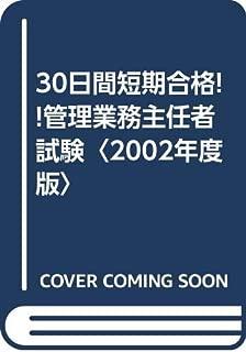 30日間短期合格!!管理業務主任者試験〈2002年度版〉