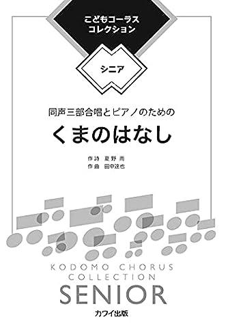 こどもコーラスコレクション-シニア-同声三部合唱ピース くまのはなし (2258) (こどもコーラス・コレクションシニア)