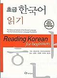 Reading Korean for Beginners (Alive Korean Language) (English and Korean Edition)