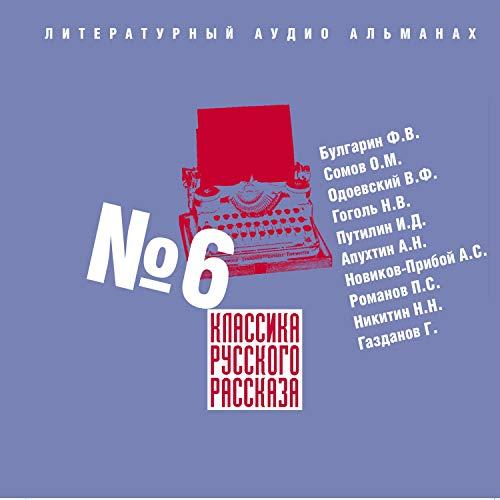 Классика русского рассказа 6 Titelbild