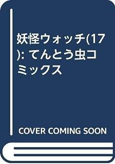 妖怪ウォッチ(17): てんとう虫コミックス