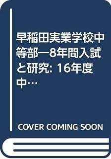 早稲田実業学校中等部―8年間入試と研究: 16年度中学受験用 (18)
