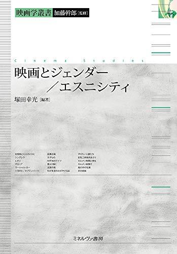 映画とジェンダー/エスニシティ (映画学叢書)