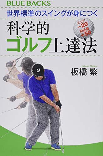 世界標準のスイングが身につく科学的ゴルフ上達法 (ブルーバックス)