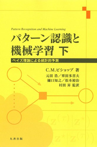 パターン認識と機械学習 下 (ベイズ理論による統計的予測)