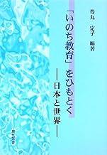 「いのち教育」をひもとく―日本と世界