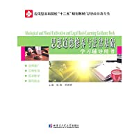 Morality and the legal basis for learning counseling books(Chinese Edition)