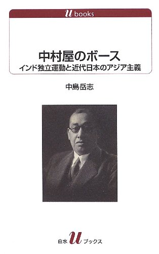 中村屋のボース インド独立運動と近代日本のアジア主義 (白水Uブックス)の詳細を見る