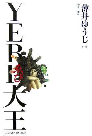 YEBI大王―B.C.3176~B.C.3133