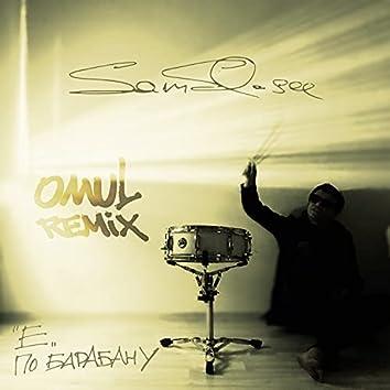 E (OMUL Remix)