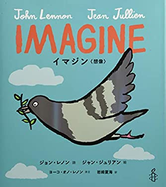 IMAGINE イマジン 〈想像〉