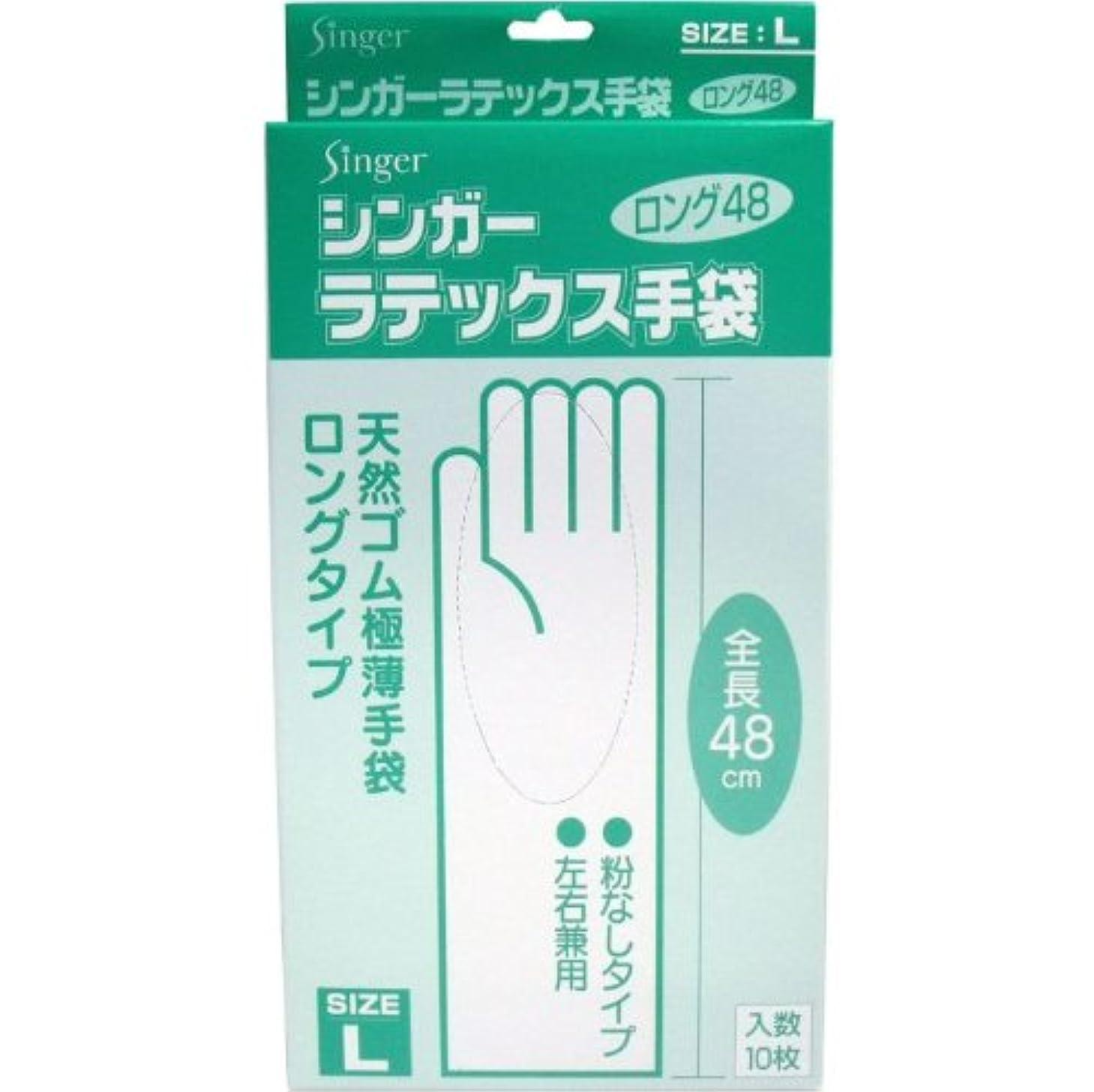 精神路面電車めんどり食品衛生法適合品 天然ゴム極薄手袋 ロングタイプ Lサイズ 10枚入 ラテックス手袋