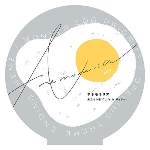 巣立ちの歌 / Life is サイダー (アネモネリア盤(初回生産限定盤)) (Blu-ray Disc付) (特典なし)