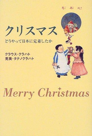 クリスマス―どうやって日本に定着したか