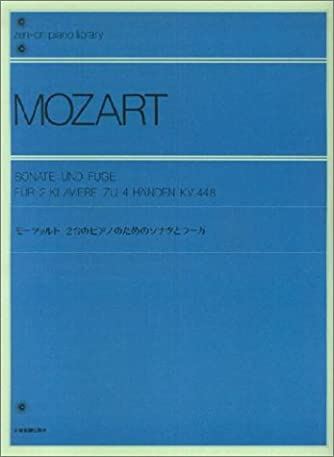 モーツァルト2台のピアノのためのソナタとフーガ  全音ピアノライブラリー
