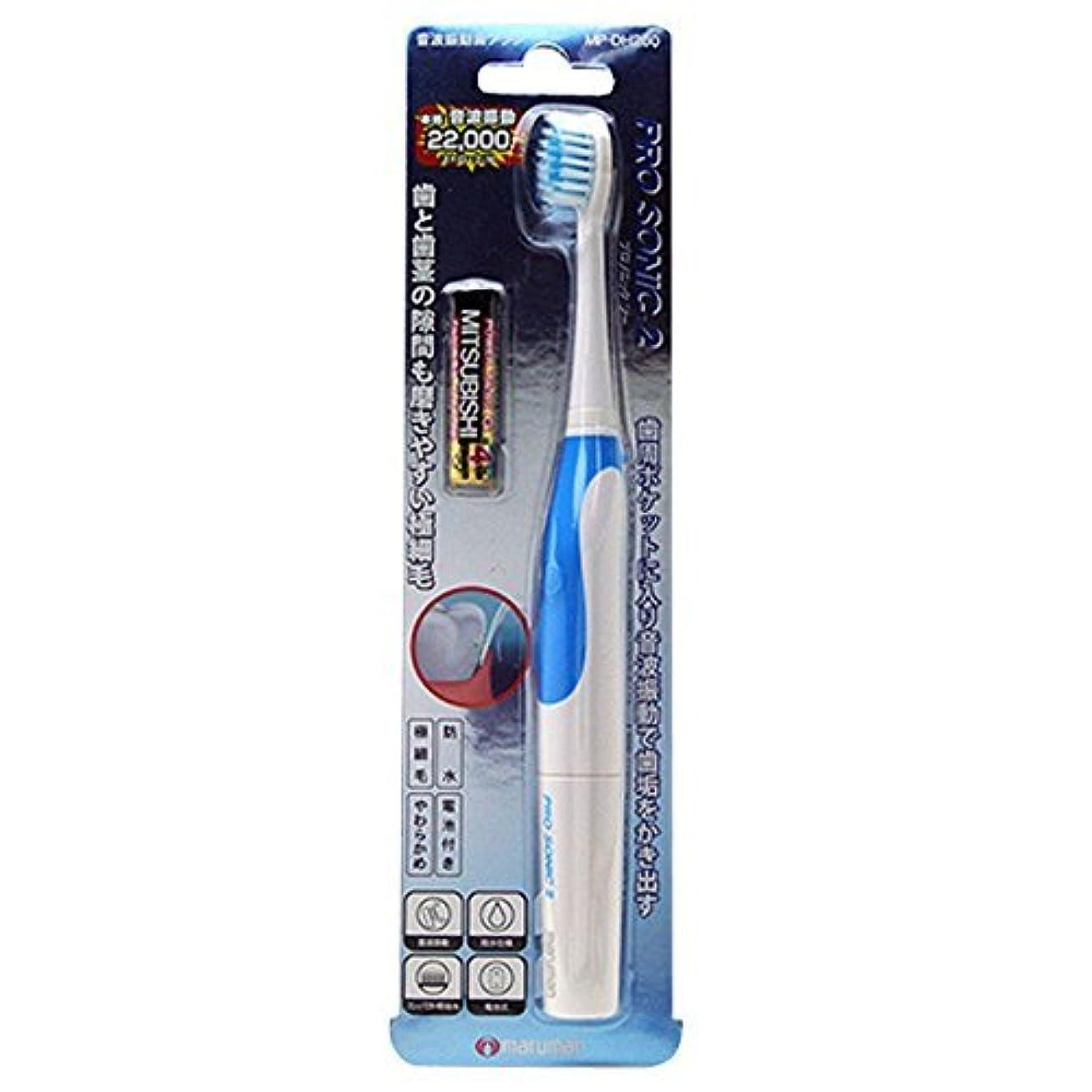 最終適度に文明化する音波振動歯ブラシPROSONIC2MP-DH200BL