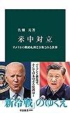 米中対立 アメリカの戦略転換と分断される世界 (中公新書)
