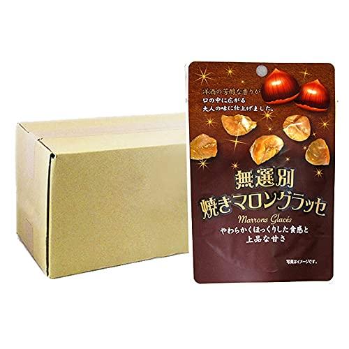栗 お徳用 無選別 マロングラッセ 40g × 20袋 焼き栗 おつまみ お菓子 マロン 業務用 製菓