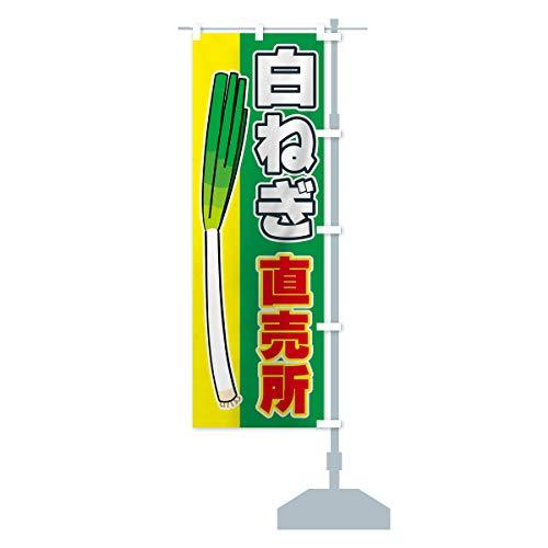 白ねぎ直売所 のぼり旗 サイズ選べます(ジャンボ90x270cm 右チチ)