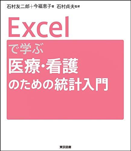 [画像:Excelで学ぶ医療・看護のための統計入門]