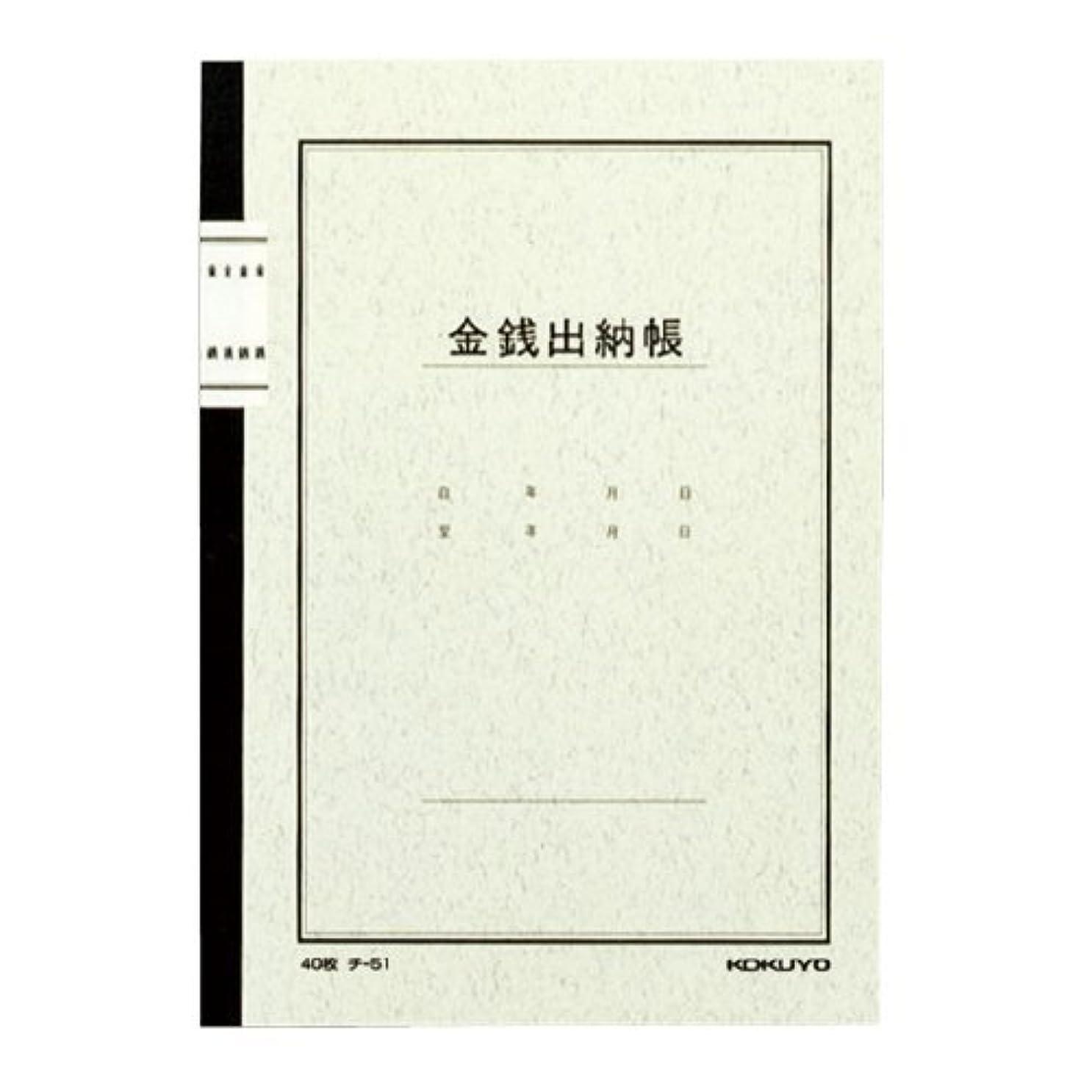 瞑想的心理的ガイドコクヨ ノート式帳簿A5 金銭出納帳 40枚入 チ-51 【10冊セット】