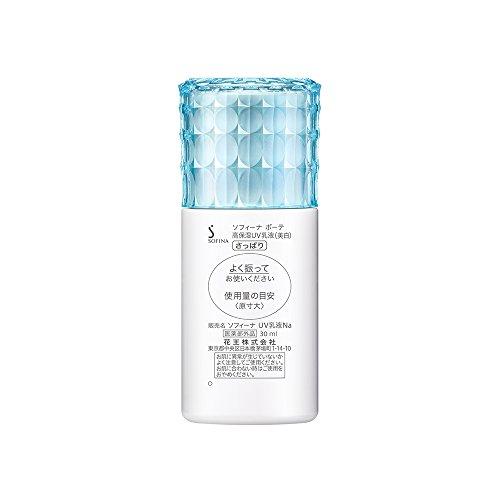 ソフィーナボーテ高保湿UV乳液(美白)SPF50+PA++++さっぱり30ml【医薬部外品】