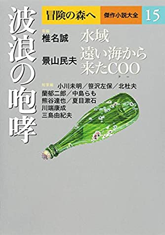 冒険の森へ 傑作小説大全 15 波浪の咆哮 (冒険の森へ 傑作小説大全15)