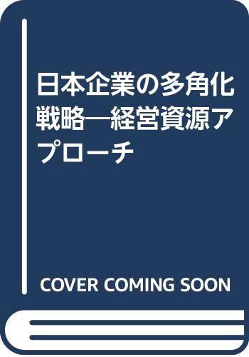 日本企業の多角化戦略―経営資源アプローチ