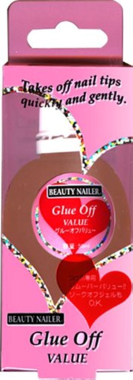 鎮痛剤服を着るファンネルウェブスパイダーBEAUTY NAILER グルーオフ バリュー Glue Off VALUE GO-2