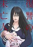 復讐の未亡人(5) (アクションコミックス)