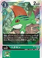 デジモンカードゲーム BT7-044 べタモン R