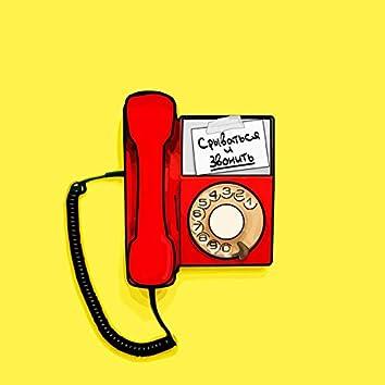 Срываться и звонить