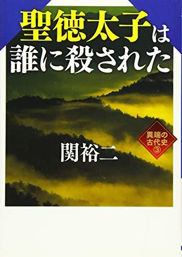 聖徳太子は誰に殺された 異端の古代史3 (ワニ文庫)