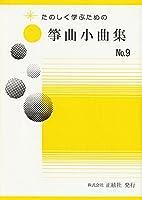 野村正峰 作曲 箏曲 楽譜 楽しく学ぶための 箏曲小曲集 No.9 (送料など込)