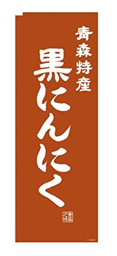 デザインのぼりショップ のぼり旗 1本セット 黒にんにく 専用ポール付 レギュラーサイズ(600×1800)袋縫い加工 AOM425F