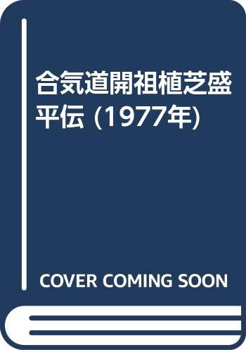 合気道開祖植芝盛平伝 (1977年)の詳細を見る